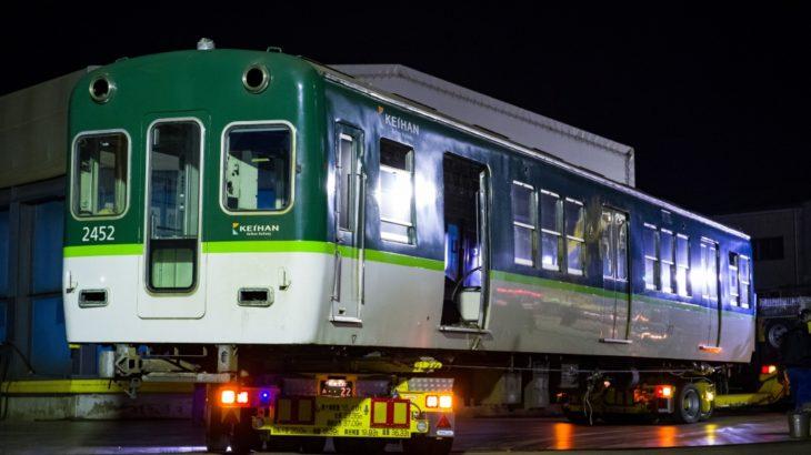 【悲報】京阪2400系に初の廃車発生(2452F)