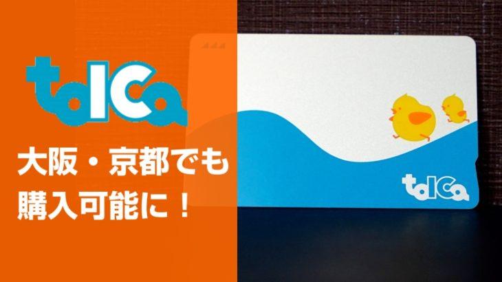 JR東海「TOICA」が大阪・京都でも購入可能に!