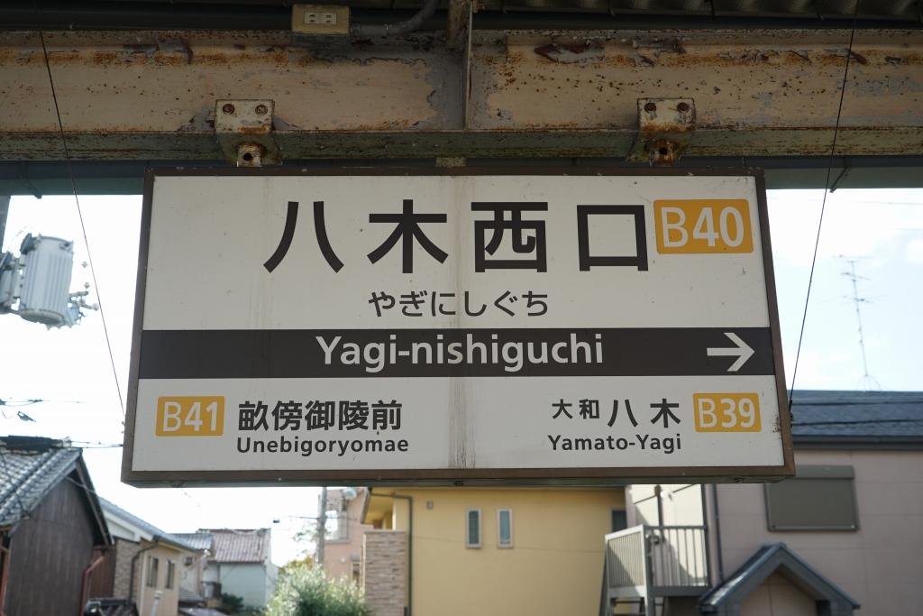 【近鉄】八木西口駅、廃止か存続か