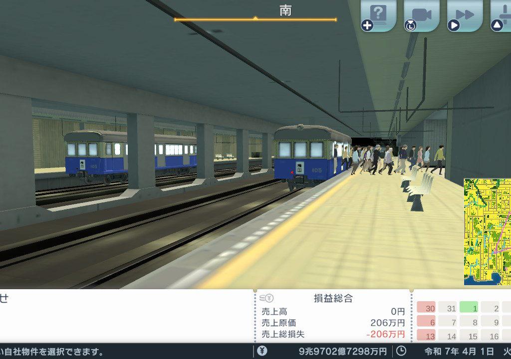 「#はじまるA列車 で行こう」で発生するバグ・不具合の対処法