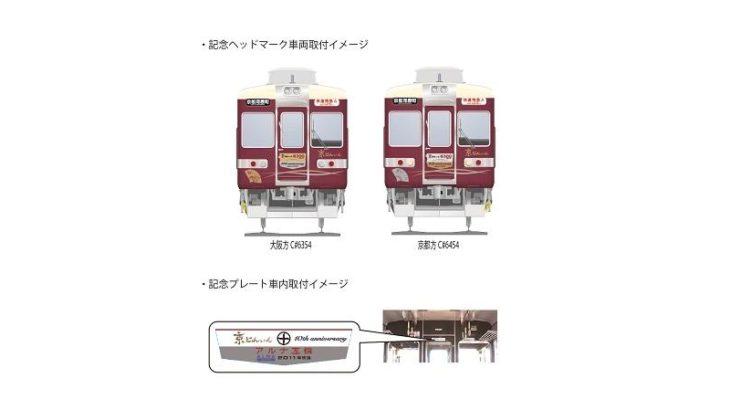 【阪急】京とれいん10周年記念HMを設置(走るとは言ってない)