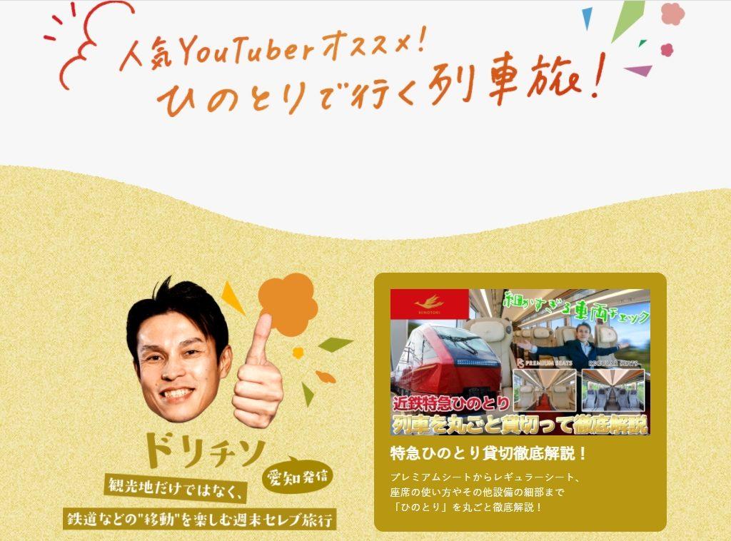【これはすごい】Youtubeで人気のドリチソさん、近鉄「ひのとり」の広告に起用