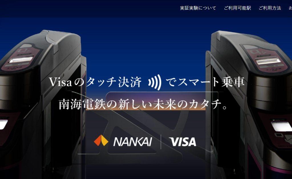 【南海】日本初、VISAカードを改札機で使える実証実験を4/3から開始