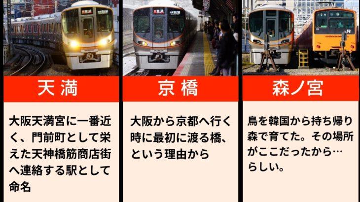 【Youtube#139】「大阪環状線 駅名の由来15選」を公開しました!