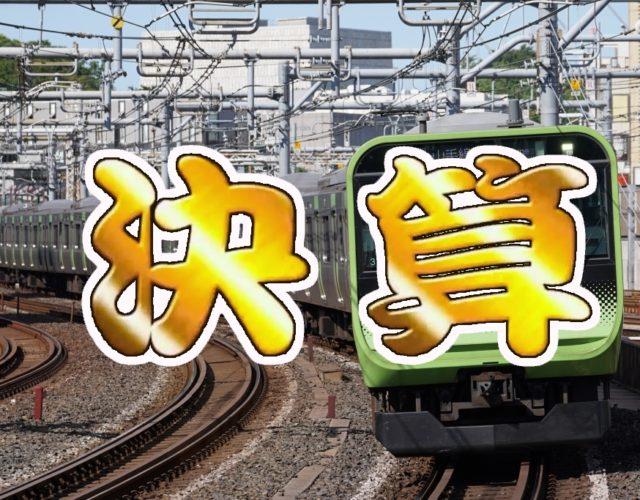 【速報】JR東日本、民営化後初の赤字決算5779億円を計上