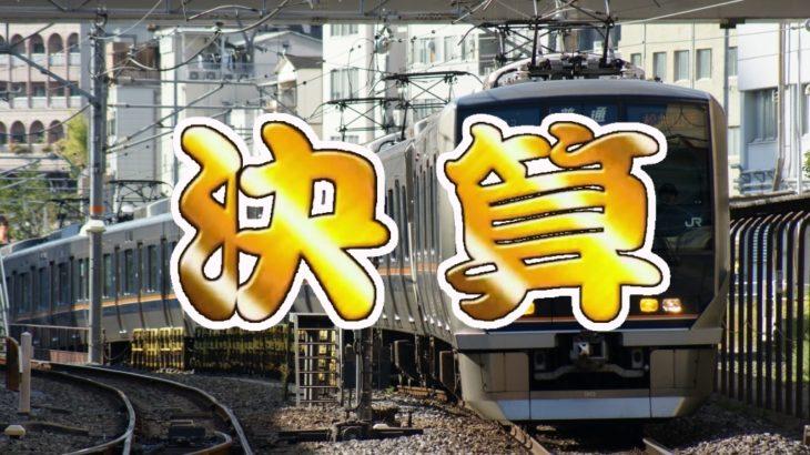 【速報】JR西日本、過去最大の赤字決算2332億円を計上
