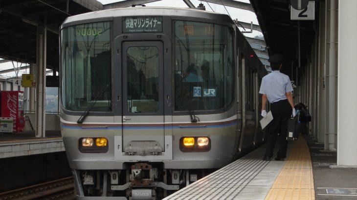 223系5000番台編成表(JR西日本・岡山電車区所属)