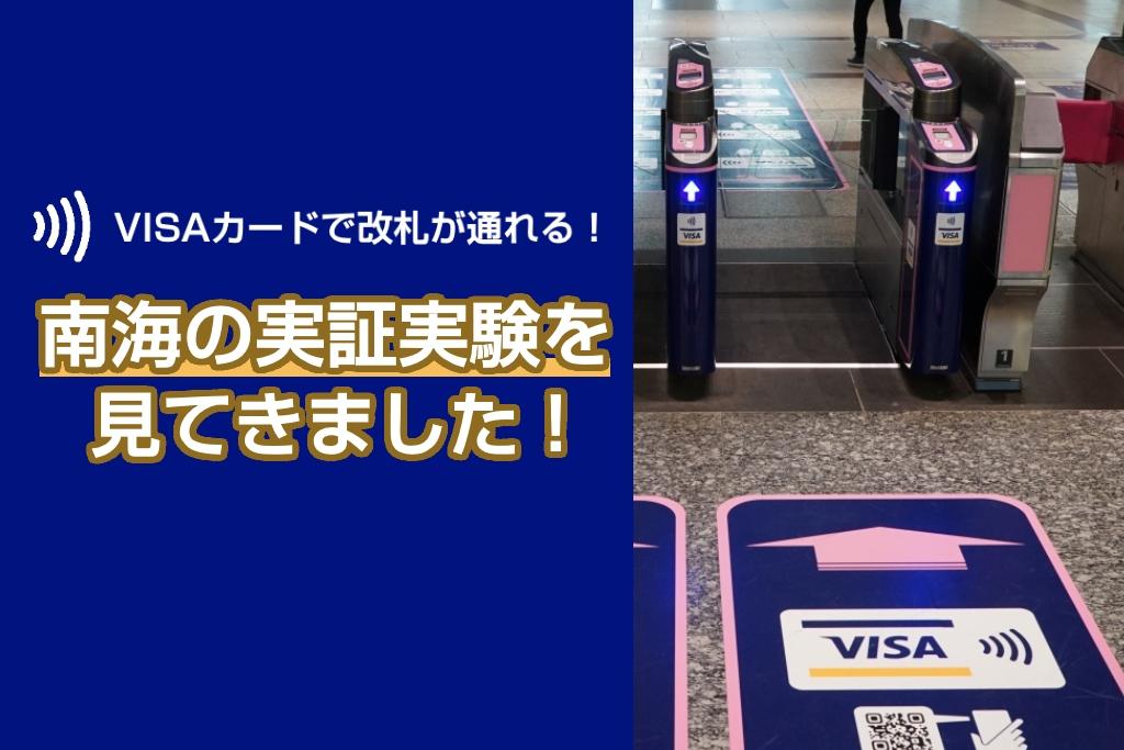 【南海】VISAカードで改札を通れる!日本初の実証実験を見てきました