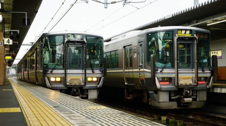 223系5500番台編成表(JR西日本・福知山電車区所属)