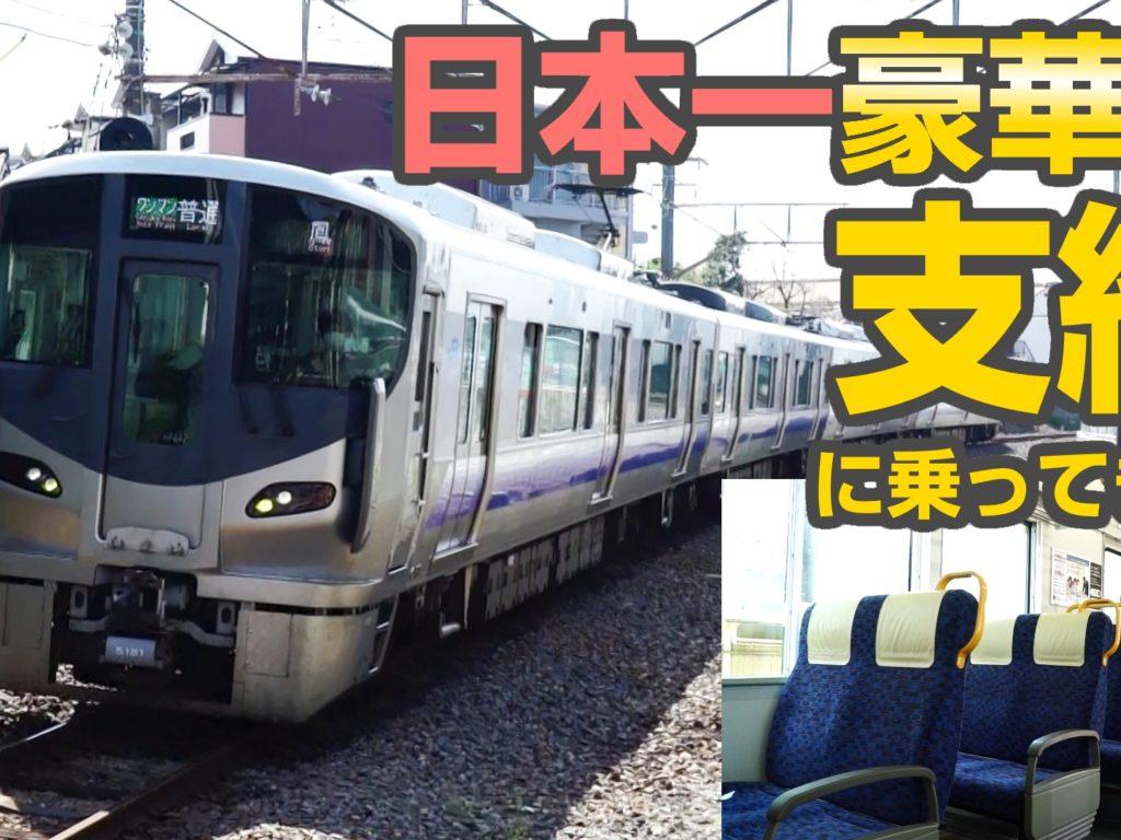 【Youtube#140】『日本一豪華な「支線」に行ってきた』を公開しました!