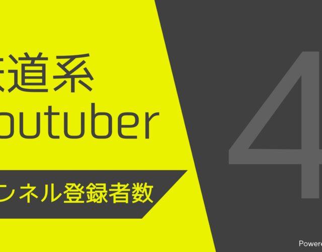 【最新】2021年4月:鉄道YouTuberチャンネル登録数ランキング