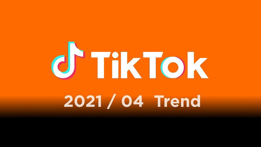 【2021年4月】Tiktokの流行り曲まとめ
