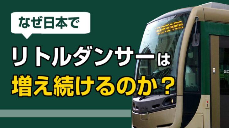 【コラム】なぜ日本でリトルダンサーは増え続けるのか?
