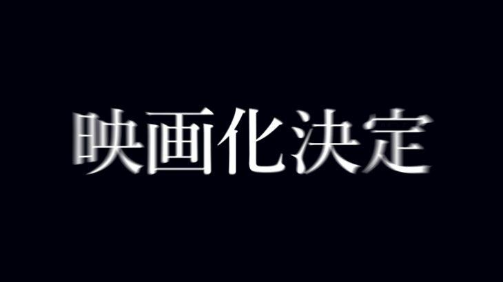 【素材】映画化決定