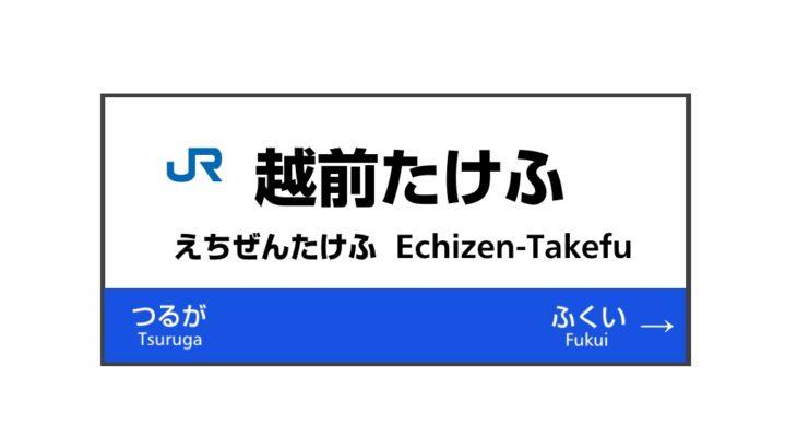 【北陸新幹線】越前市新駅名は「越前たけふ」に決定!