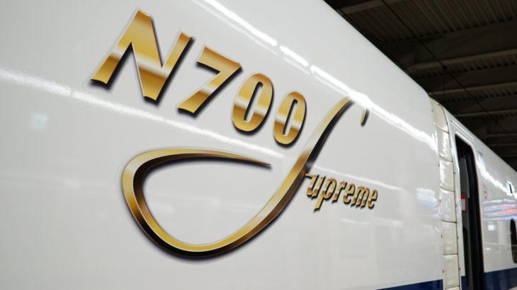 N700S系編成表(東海道/山陽新幹線用)