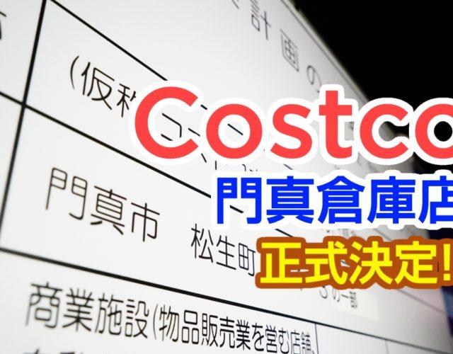 【速報】コストコ門真倉庫店、正式決定!2022年10月竣工