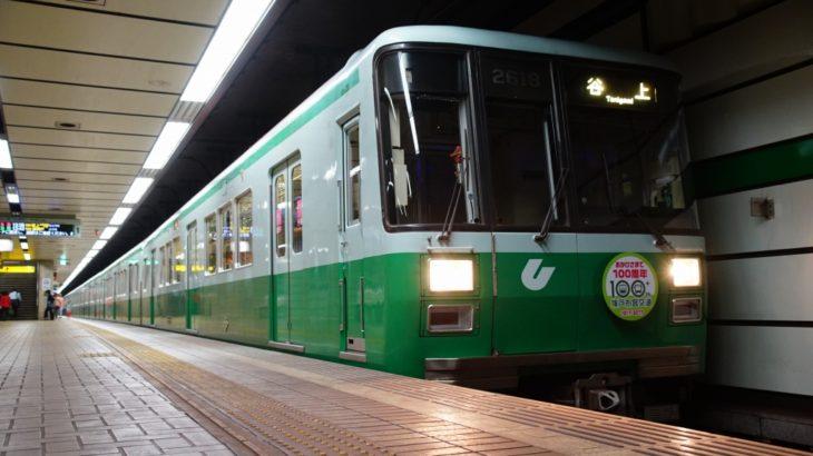 【神戸地下鉄】2000形は2022年6月で消滅予定