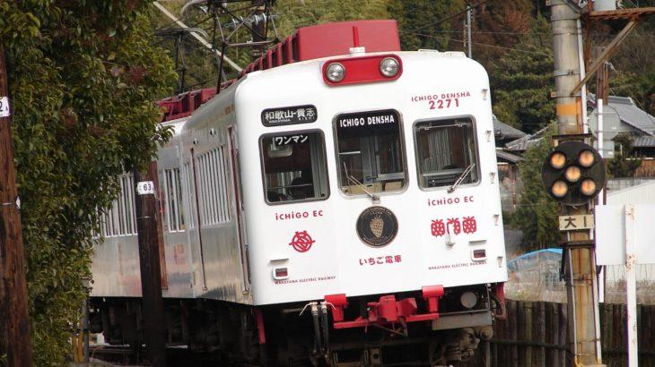 貴志川線にWi-Fiを設置へ…和歌山市予算案