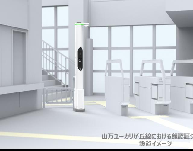 【山万】ユーカリが丘線で「顔認証乗車システム」の実証実験開始
