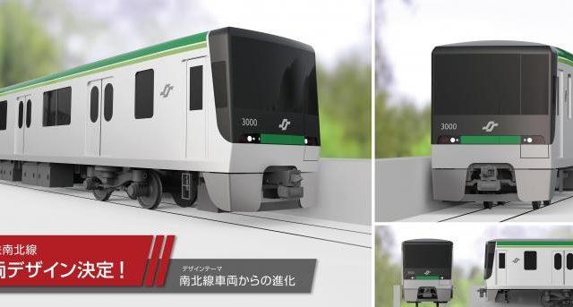 【仙台市地下鉄】3000系のデザインはA案に正式決定!