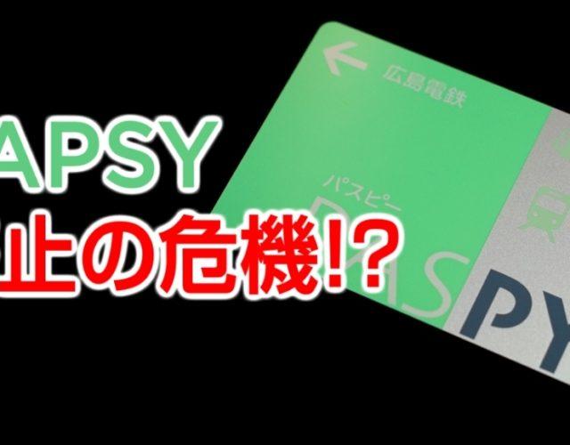 【広島電鉄】ICカード「PASPY」の廃止を検討中