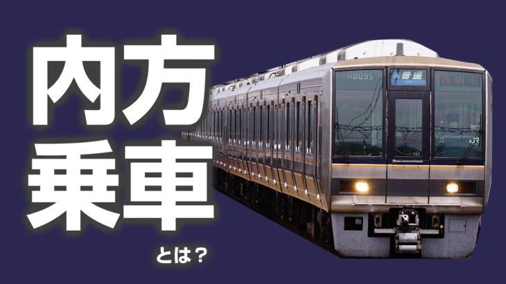 【鉄道用語】内方乗車とは?