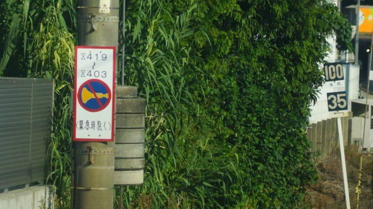 【名鉄】前後駅は何故ミュージックホーンが禁止なのか?