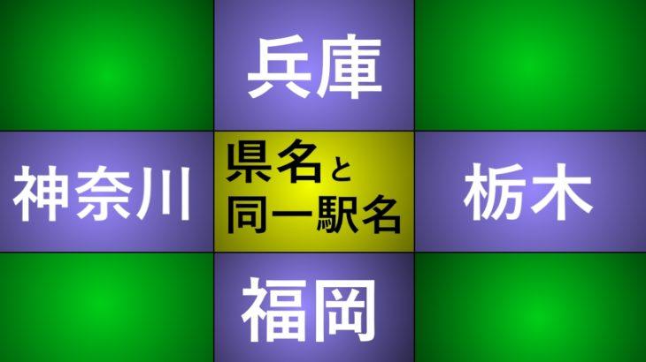 【コラム】県名と同じ名前の11駅をまとめてみた
