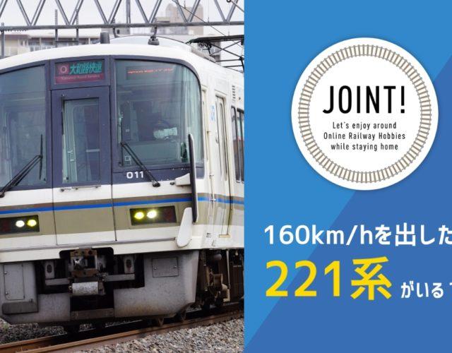 「160km/hを出した221系がいる?」- 鉄道4サイトxコラボ企画『JOINT!』#01