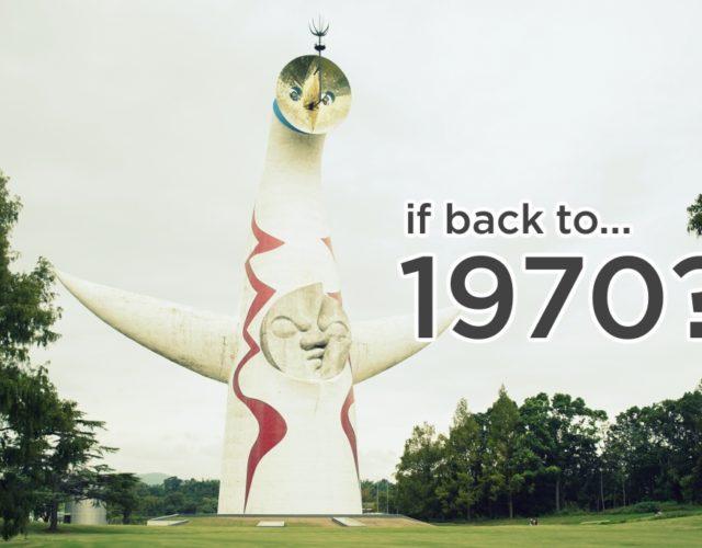 「もし1970年に戻ったら?」当時はどんな暮らし・生活だったのか