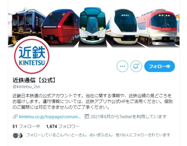 【ようやく】近鉄公式のTwitterアカウントが誕生