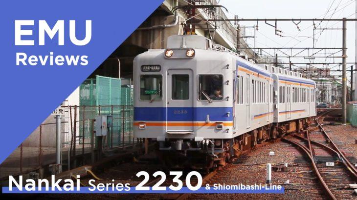 【Youtube#144】 EMU Reviews「南海汐見橋線&2230系」を公開しました