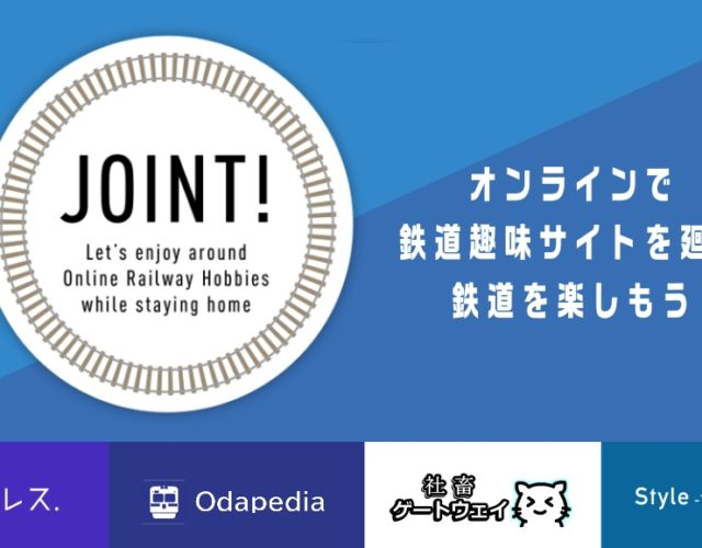 【鉄道4サイトxコラボ企画】「JOINT!」を実施します