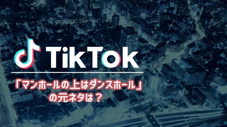 【Tiktok】「マンホールの上からダンスホール」の元ネタは?