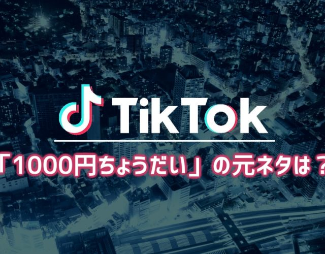 【Tiktok】「1000円ちょうだい」の元ネタは?