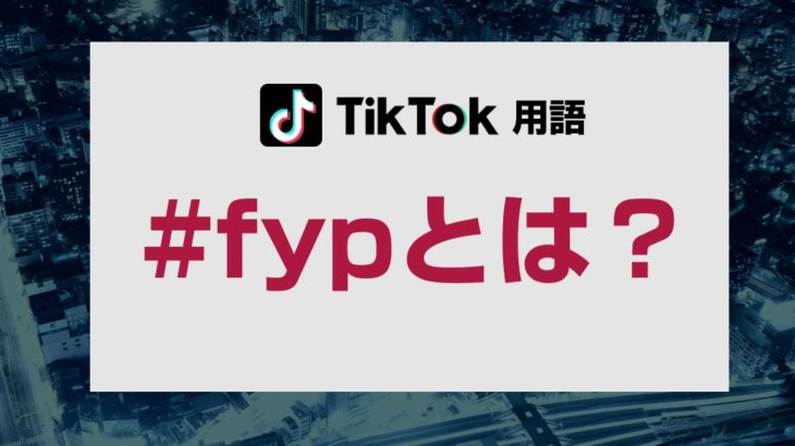 【Tiktok用語】#fyp・#fypツとは?