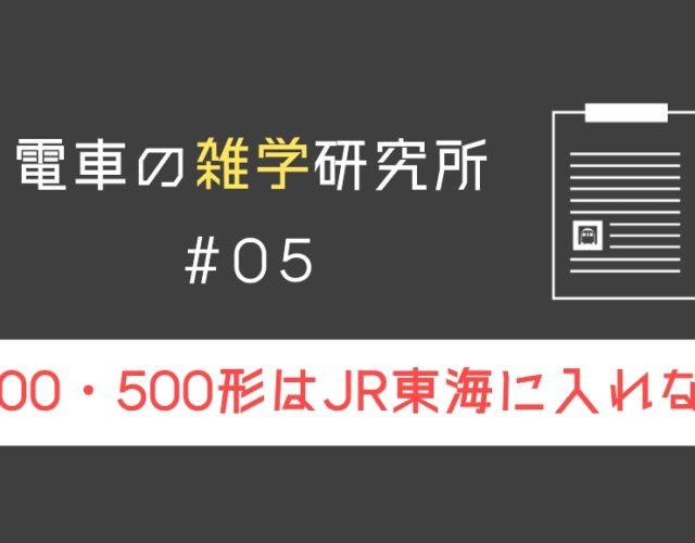 EH200・500形はJR東海に入れない?【電車の雑学研究所 #05】