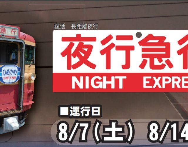 【トキ鉄】夜行急行を運行へ。合法C寝台が出来る!