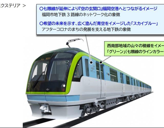 【福岡地下鉄】七隈線新車「3000A系」を発表