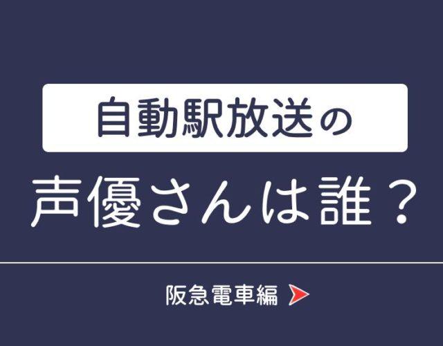 【阪急】自動駅放送の声優さんは誰?