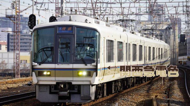 「関西急電」とは【鉄道用語】