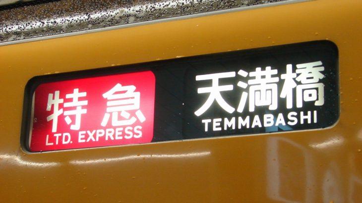 【記録写真】特急天満橋行きの8000系
