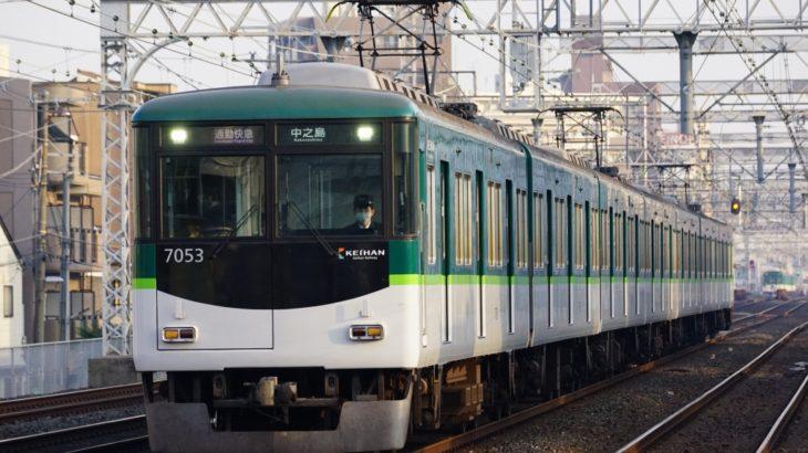 【大減便の衝撃】京阪、毎時4本化・深夜急行廃止へ