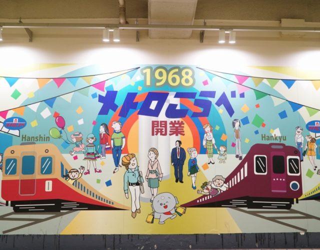【神戸高速鉄道】改装する「メトロこうべ」に行ってきました