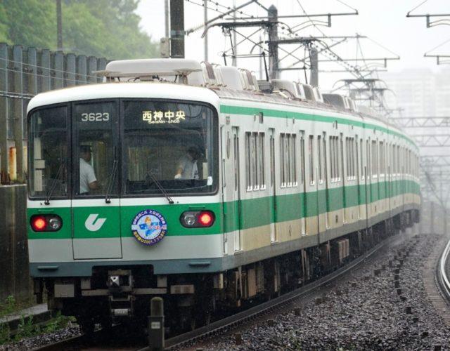 【神戸市地下鉄】3000形引退記念イベントを開催