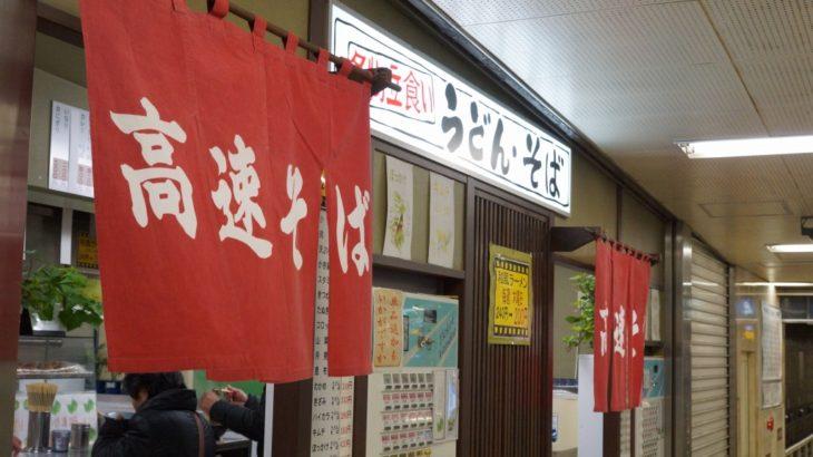【悲報】高速そば、閉店