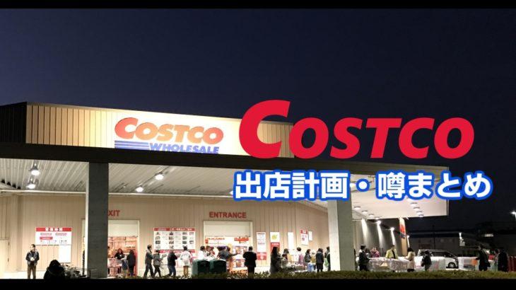 【2022年】コストコ出店計画・噂を地区別にまとめました