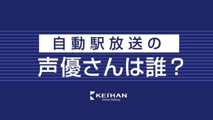 【京阪】自動駅放送の声優さんは誰?