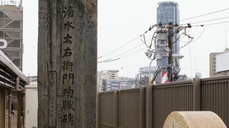 大阪駅を見守り続ける「清水太右衛門殉職碑」